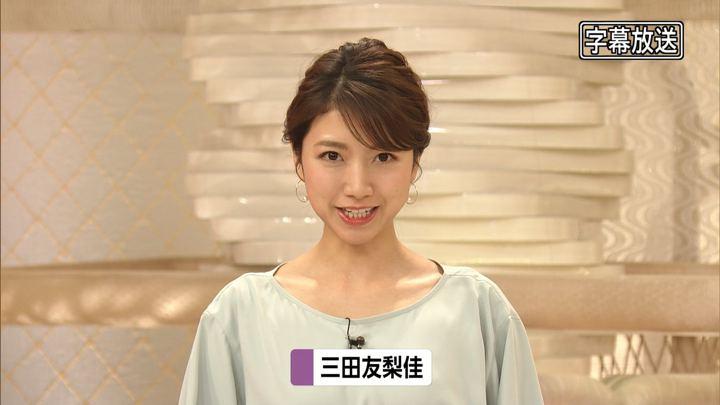 2019年12月03日三田友梨佳の画像03枚目