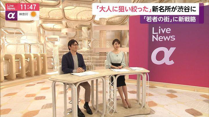 2019年12月03日三田友梨佳の画像05枚目