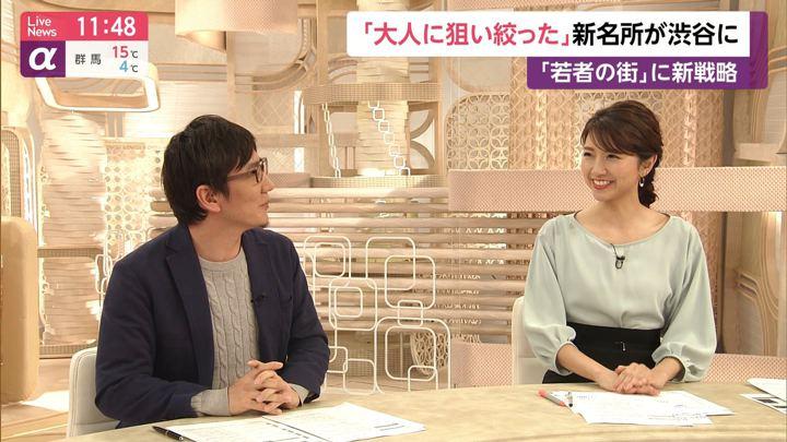 2019年12月03日三田友梨佳の画像06枚目