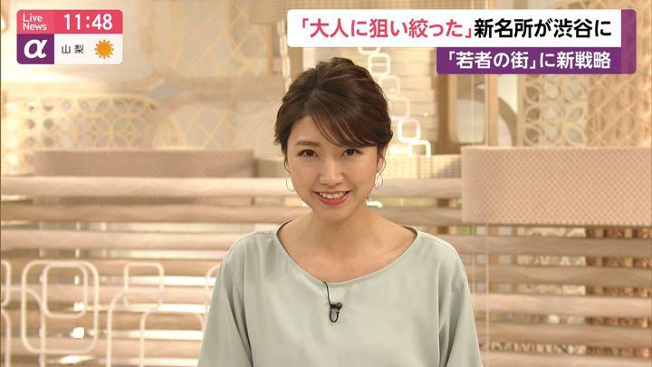 2019年12月03日三田友梨佳の画像07枚目