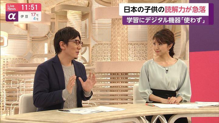 2019年12月03日三田友梨佳の画像11枚目