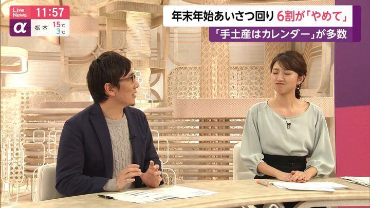 2019年12月03日三田友梨佳の画像16枚目