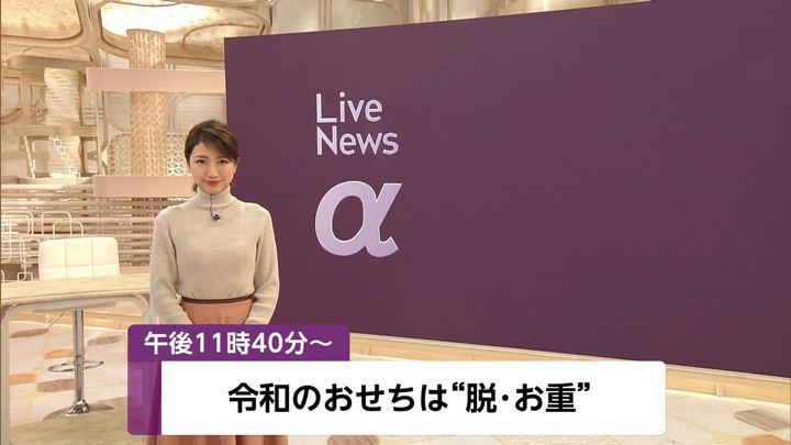 2019年12月04日三田友梨佳の画像01枚目