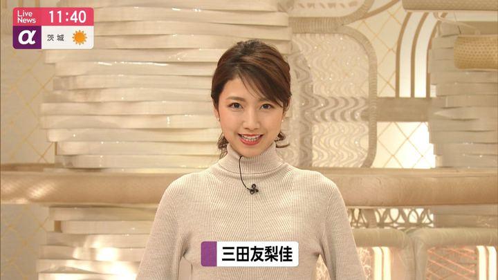 2019年12月04日三田友梨佳の画像06枚目