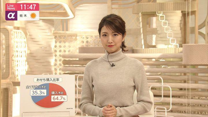 2019年12月04日三田友梨佳の画像11枚目