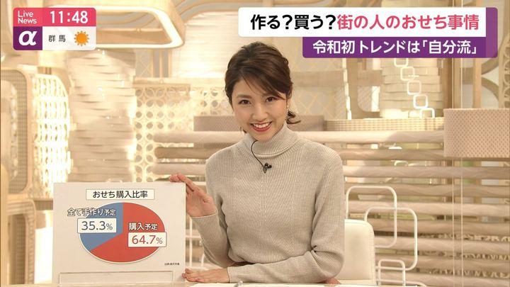 2019年12月04日三田友梨佳の画像12枚目