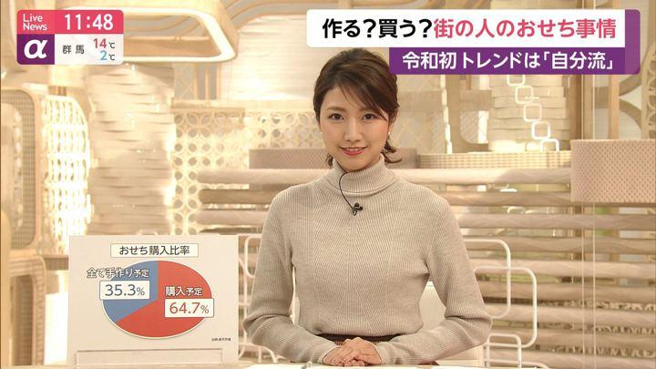 2019年12月04日三田友梨佳の画像13枚目