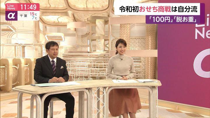 2019年12月04日三田友梨佳の画像14枚目