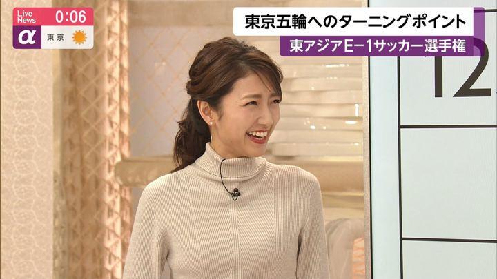 2019年12月04日三田友梨佳の画像26枚目
