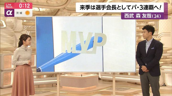 2019年12月04日三田友梨佳の画像28枚目
