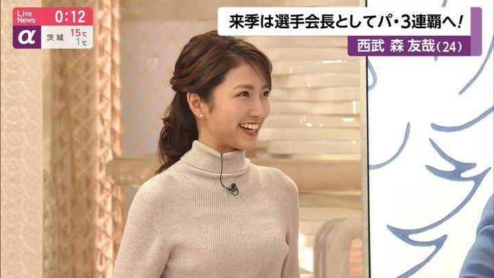 2019年12月04日三田友梨佳の画像29枚目