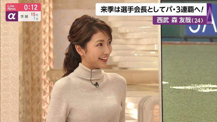 2019年12月04日三田友梨佳の画像30枚目