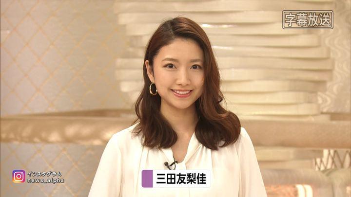 2019年12月05日三田友梨佳の画像06枚目
