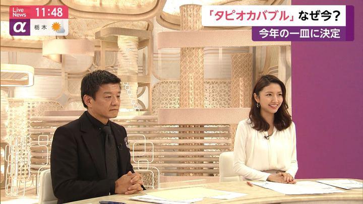 2019年12月05日三田友梨佳の画像11枚目