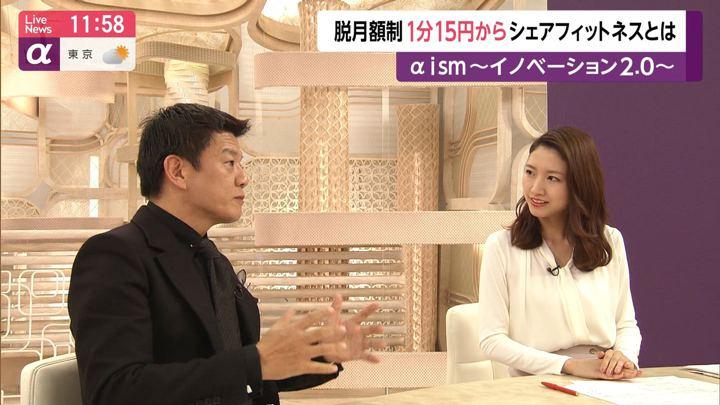 2019年12月05日三田友梨佳の画像19枚目