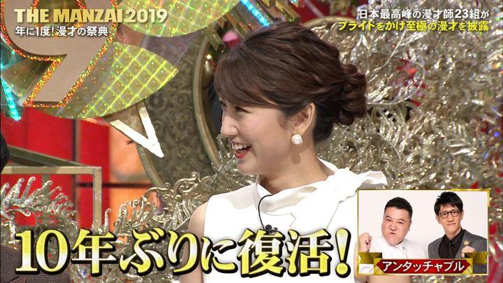 2019年12月08日三田友梨佳の画像04枚目