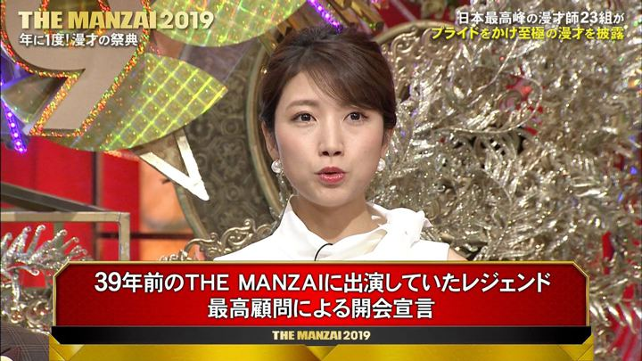 2019年12月08日三田友梨佳の画像05枚目