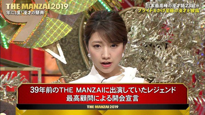 2019年12月08日三田友梨佳の画像06枚目
