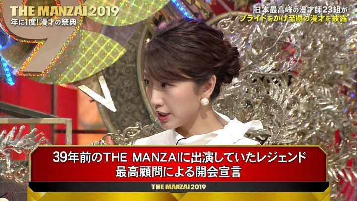 2019年12月08日三田友梨佳の画像07枚目