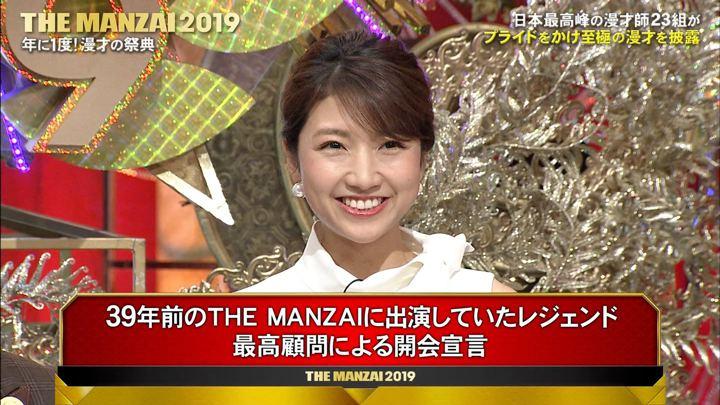 2019年12月08日三田友梨佳の画像08枚目