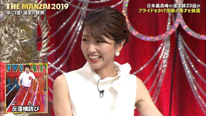 2019年12月08日三田友梨佳の画像13枚目