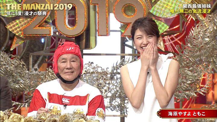 2019年12月08日三田友梨佳の画像18枚目