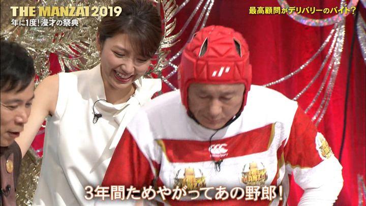 2019年12月08日三田友梨佳の画像28枚目
