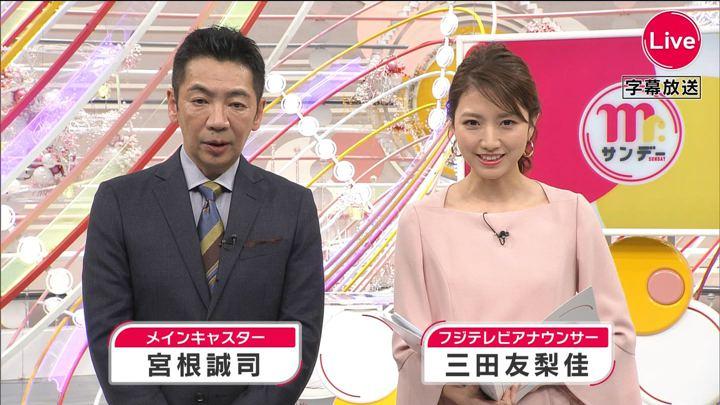 2019年12月08日三田友梨佳の画像36枚目