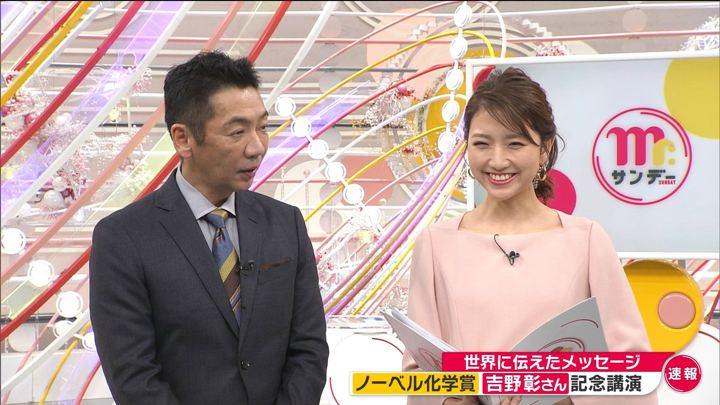 2019年12月08日三田友梨佳の画像38枚目