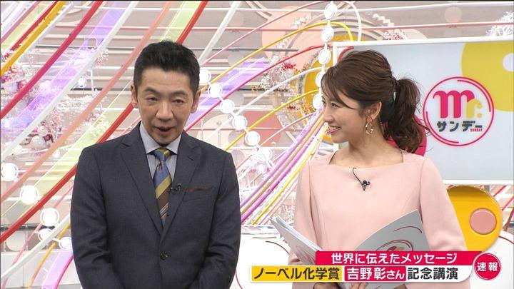 2019年12月08日三田友梨佳の画像39枚目