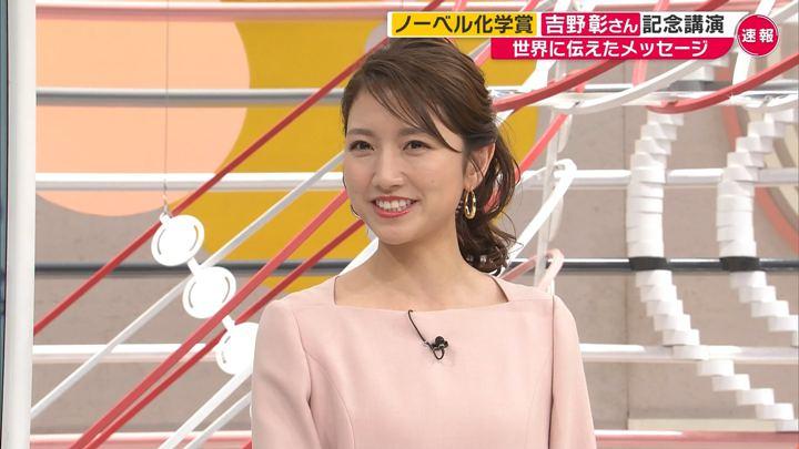2019年12月08日三田友梨佳の画像43枚目
