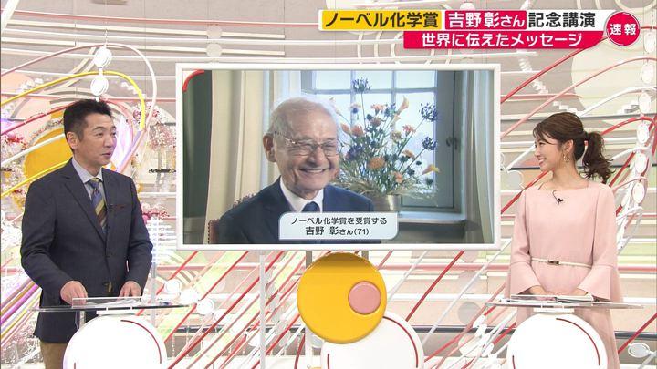 2019年12月08日三田友梨佳の画像45枚目