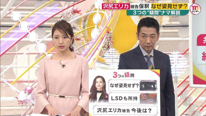 2019年12月08日三田友梨佳の画像47枚目