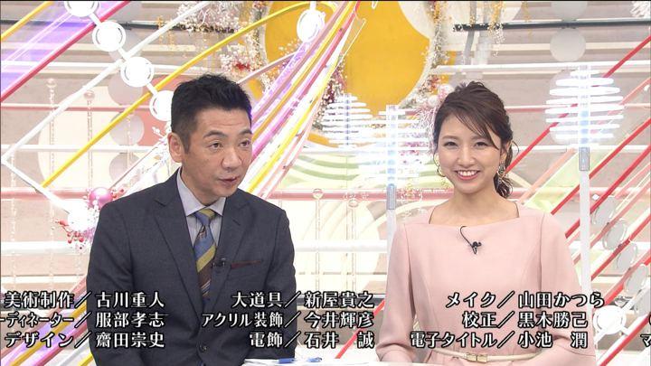 2019年12月08日三田友梨佳の画像72枚目