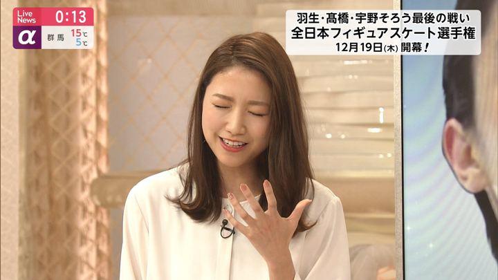 2019年12月09日三田友梨佳の画像29枚目