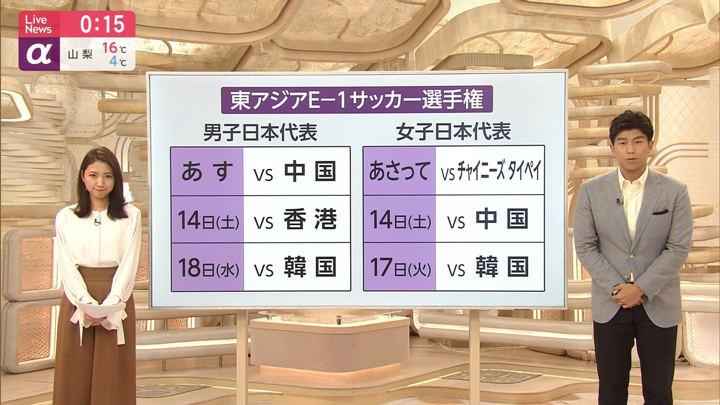 2019年12月09日三田友梨佳の画像30枚目