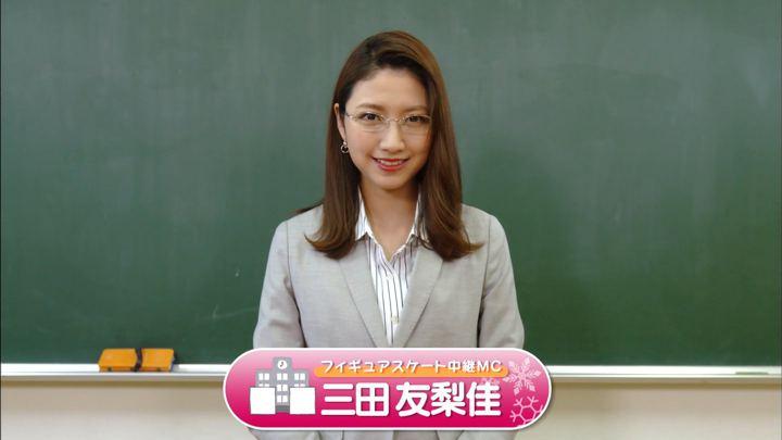 2019年12月10日三田友梨佳の画像40枚目