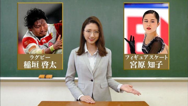 2019年12月10日三田友梨佳の画像46枚目
