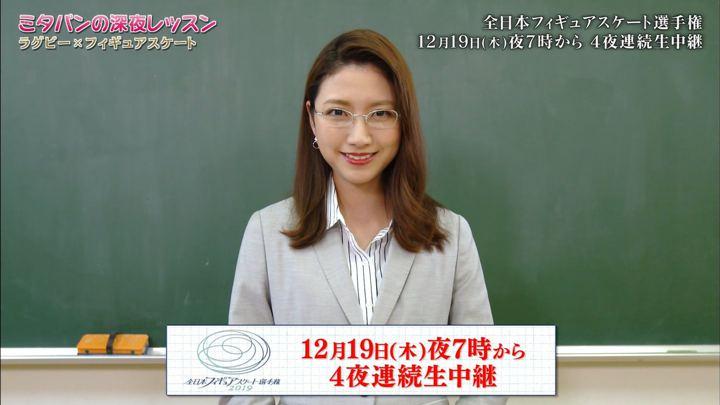 2019年12月10日三田友梨佳の画像47枚目