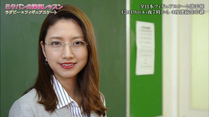 2019年12月10日三田友梨佳の画像48枚目