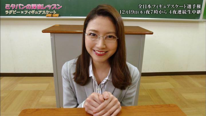 2019年12月10日三田友梨佳の画像51枚目
