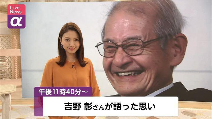 2019年12月11日三田友梨佳の画像01枚目