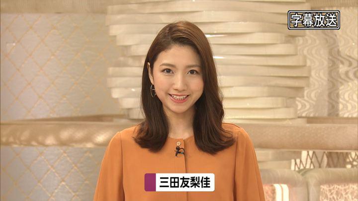 2019年12月11日三田友梨佳の画像07枚目