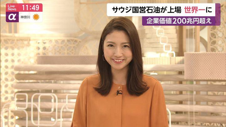 2019年12月11日三田友梨佳の画像11枚目