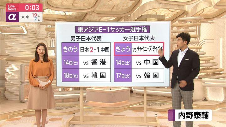 2019年12月11日三田友梨佳の画像26枚目