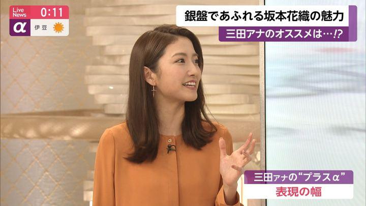 2019年12月11日三田友梨佳の画像29枚目