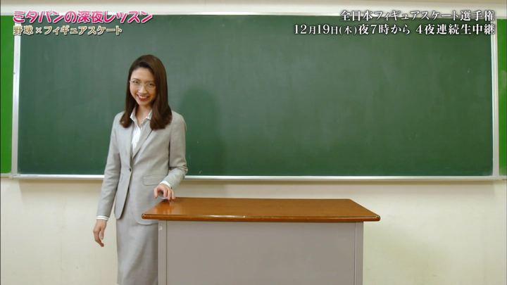 2019年12月11日三田友梨佳の画像42枚目