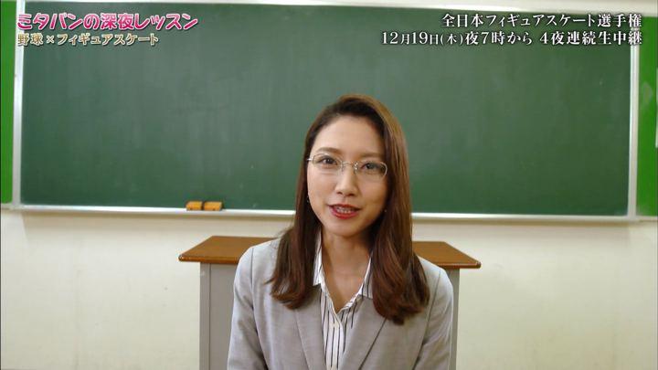 2019年12月11日三田友梨佳の画像43枚目