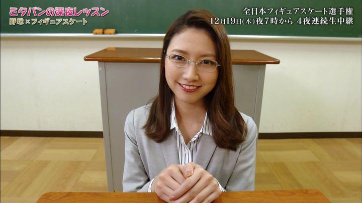 2019年12月11日三田友梨佳の画像44枚目