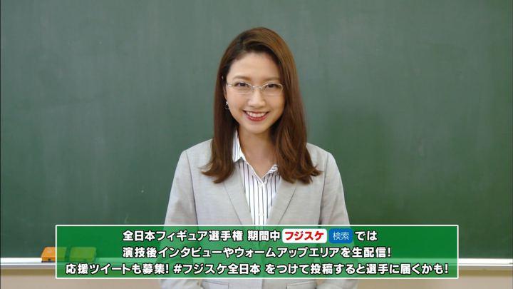 2019年12月11日三田友梨佳の画像45枚目